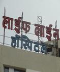 Lifeline Speciality Hospital