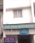 Sai Sneh Multispeciality Hospital